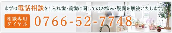 TEL:0766-52-7748